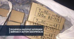 Посадовець Нацполіції Харківщини займався збутом боєприпасів