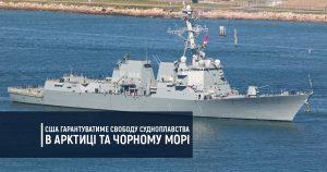 США гарантуватиме свободу судноплавства в Арктиці та Чорному морі