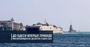 До Одеси вперше прибуде високошвидкісне десантне судно США