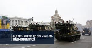 Від тренажерів до ЗРК «Бук-М1» відмовилися