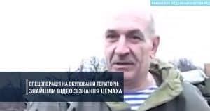 Спецоперація на окупованій території: знайшли відео зізнання Цемаха