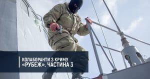 Колаборанти з Криму. «Рубеж». Частина 3
