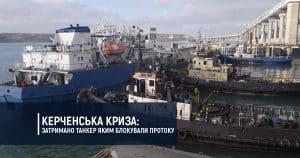 Керченська криза: затримано танкер яким Росія блокувала протоку