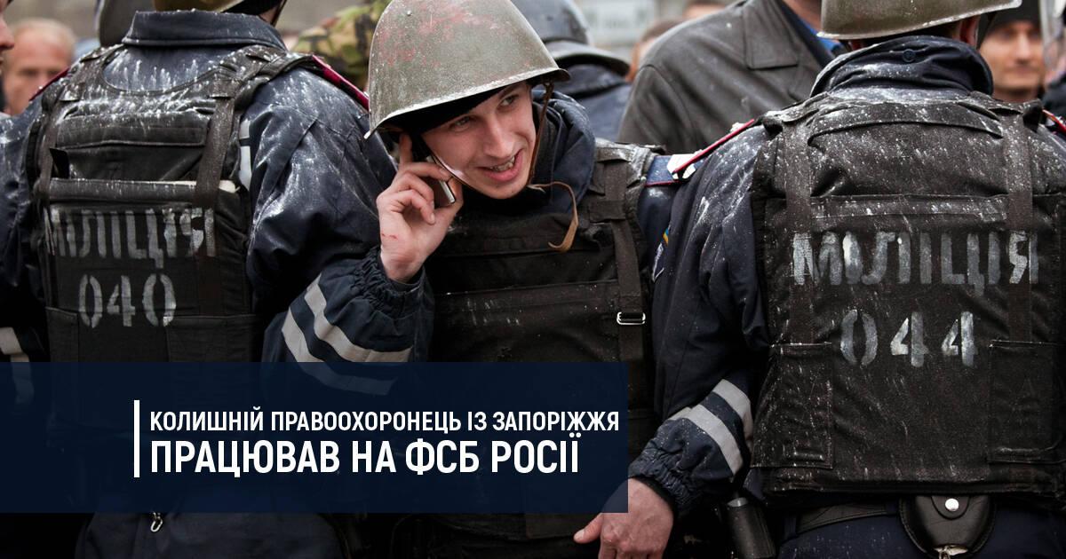 Колишній правоохоронець із Запоріжжя працював на ФСБ Росії