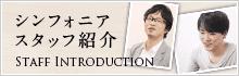 シンフォニアスタッフ紹介
