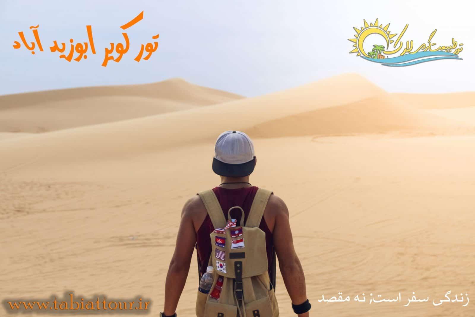 تور کویر ابوزید آباد نوروز ۱۴۰۰