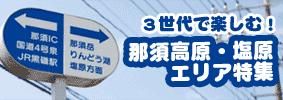 3世代で楽しむ那須高原・塩原観光特集