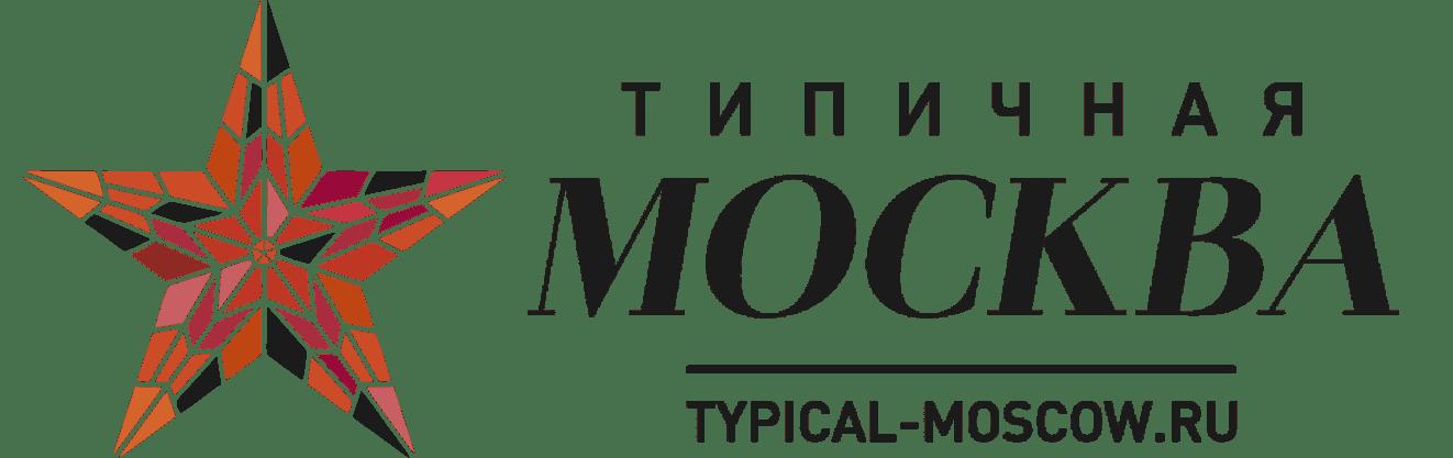 Типичная Москва - ежедневный онлайн-журнал про культуру, развлечения и людей