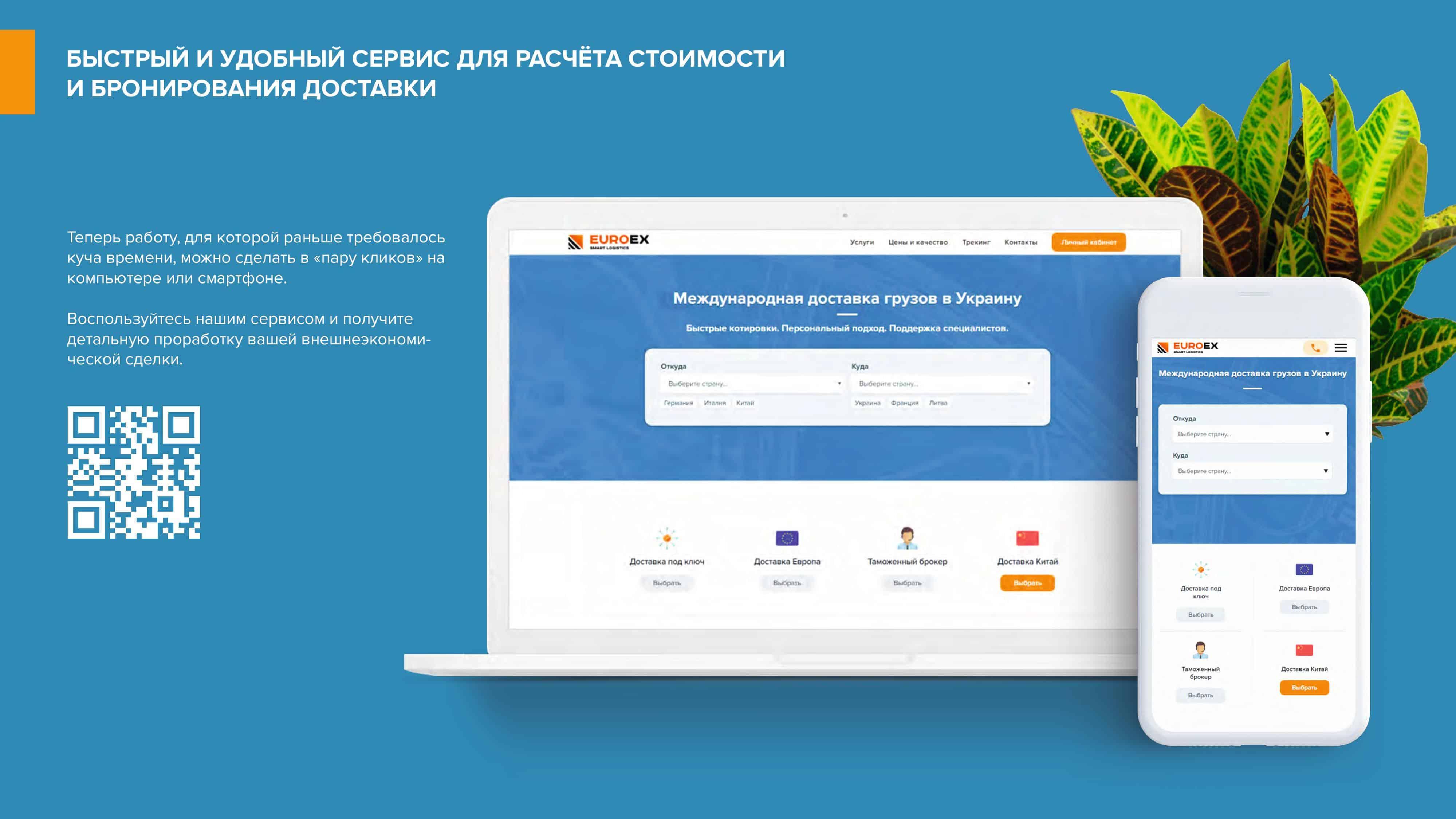 Prezentatsiya-EuroEx - Международная доставка грузов — транспортно логистические перевозки в Украину | EuroEx-  фото3