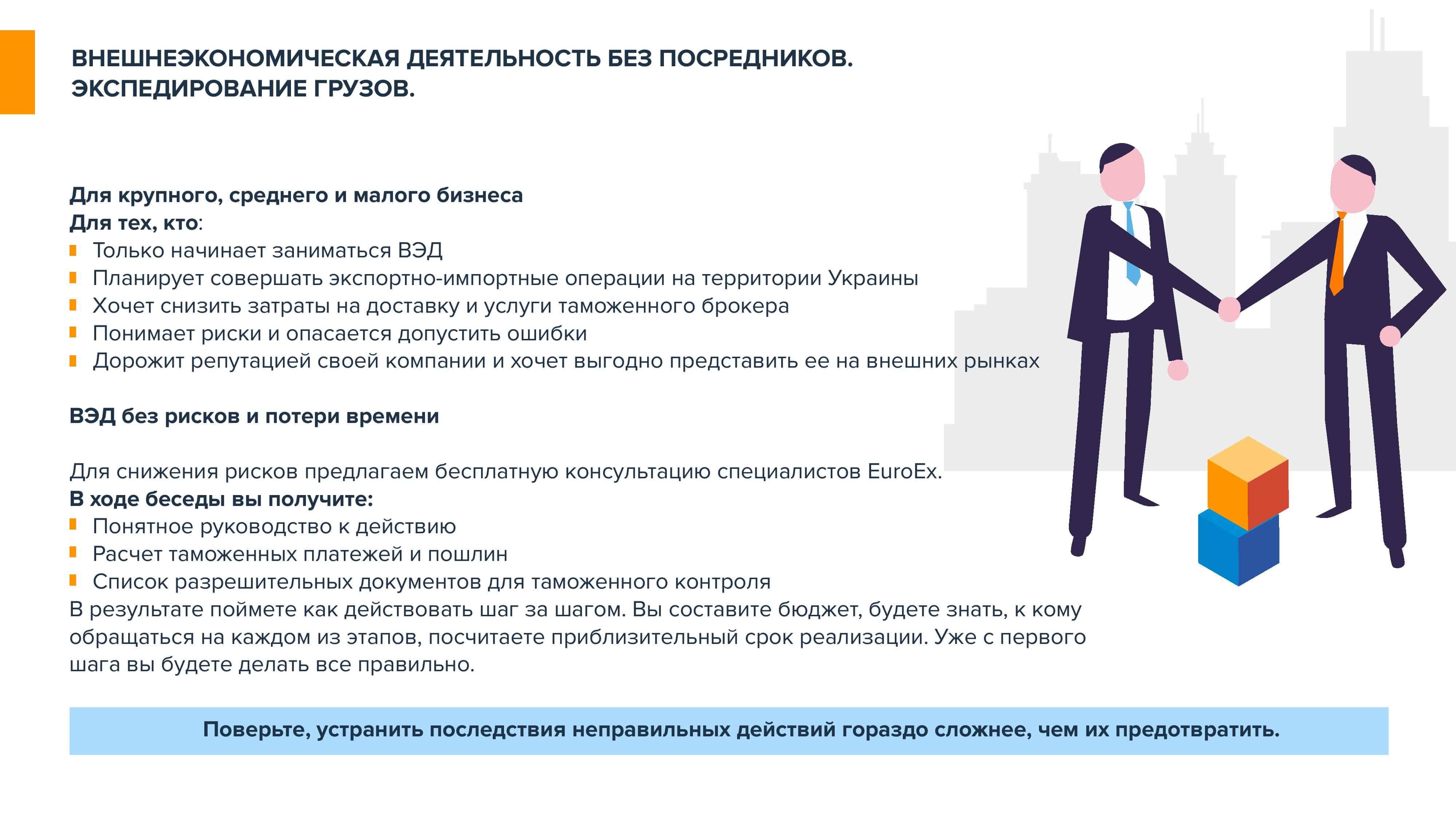 Prezentatsiya-EuroEx - Международная доставка грузов — транспортно логистические перевозки в Украину | EuroEx-  фото4