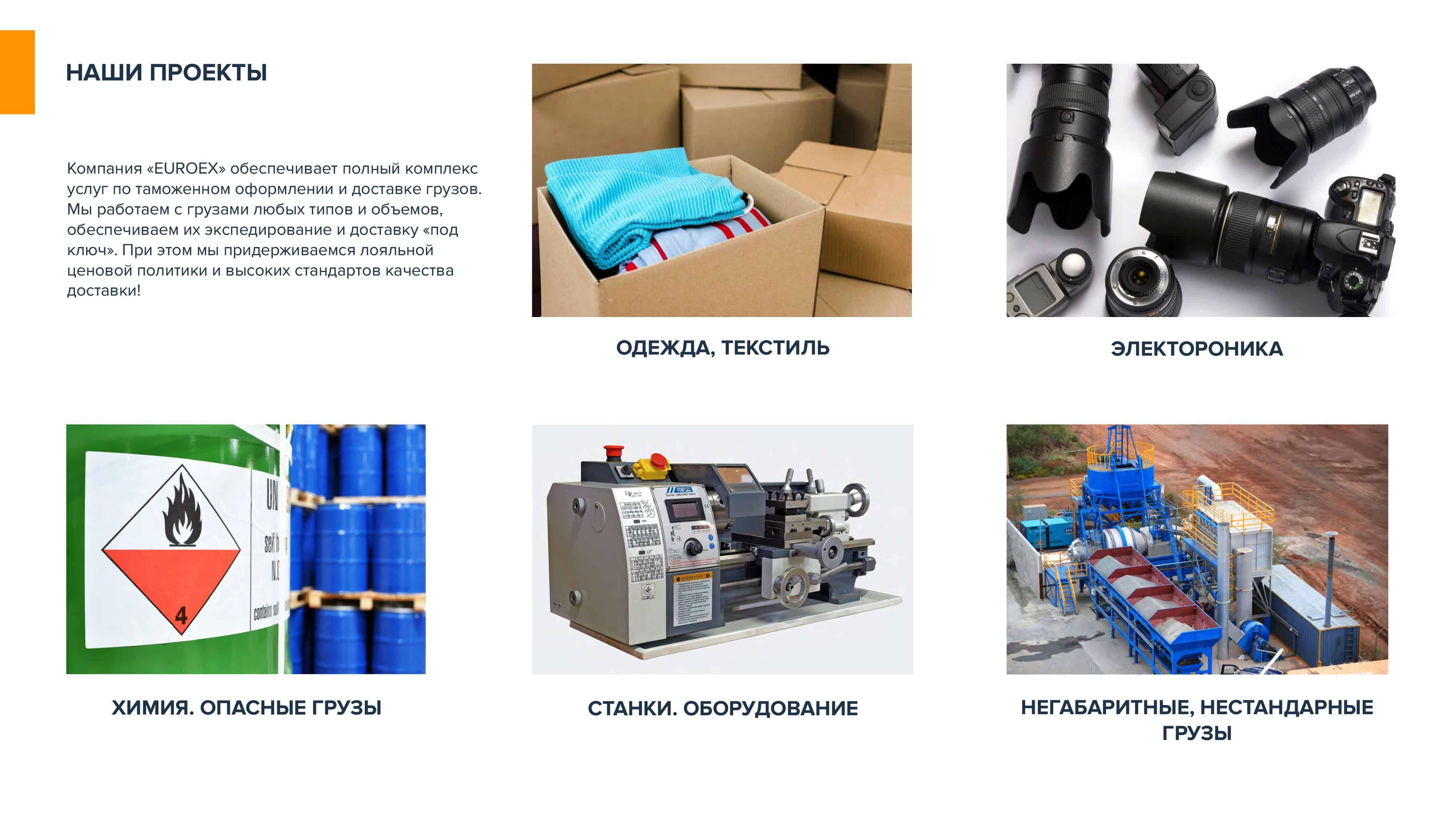 Prezentatsiya-EuroEx - Международная доставка грузов — транспортно логистические перевозки в Украину | EuroEx-  фото8