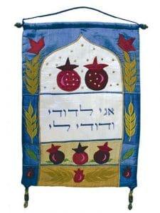 Yair Emanuel Wall Hangings: Ani Ledodi in Hebrew