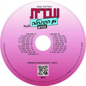 CD de audio: hebreo desde el principio - Parte II
