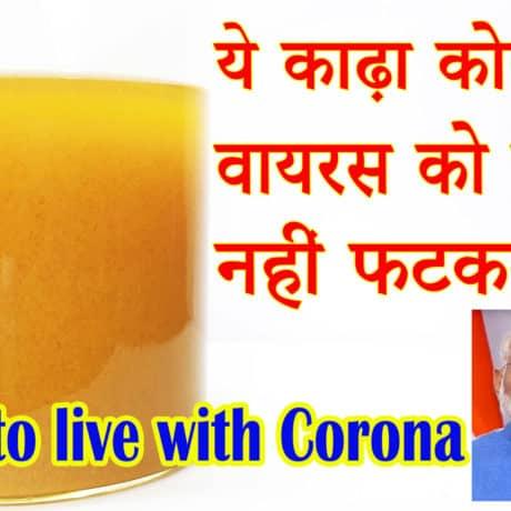 Immunity Boosting Drink Recipe To Fight Corona