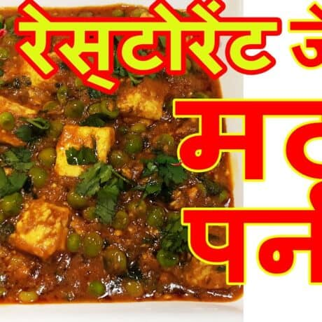 Mutter Paneer Recipe | Restaurant Style Green Peas Paneer | एकदम रेस्टोरेंट जैसा मटर पनीर घर पे बनायें बिलकुल आसानी से