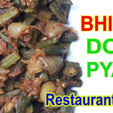 Bhindi Do Pyaza | Bhindi Fry recipe | Okra Recipe | ये प्याज़ वाली भिन्डी दो प्याज़ा अंगुली चाटने पे मजबूर कर देगी