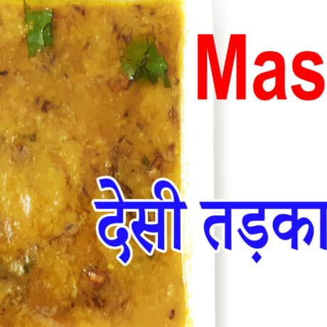 Lal Masoor Dal Recipe | Tadka Masoor Dal Recipe | Red Lentils Recipe | ढाबा स्टाइल लाल मसूर दाल