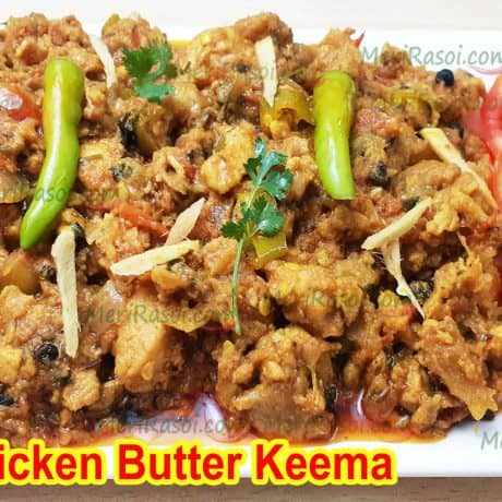 Dhaba Style Chicken Keema Recipe | Minced Butter Chicken Recipe | Chicken Keema Recipe