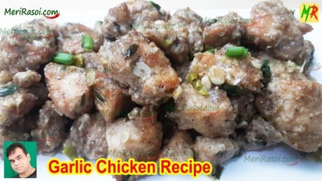 Garlic Chicken Recipe | Chicken Snacks | Chicken Starter Recipe