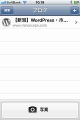 iPhoneのWordPressでサイトを選ぶ画面