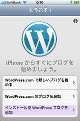 iPhoneのWordPressでサイトの種類を選ぶ画面
