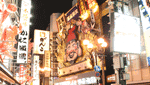 大阪 地域ブランド・商標登録