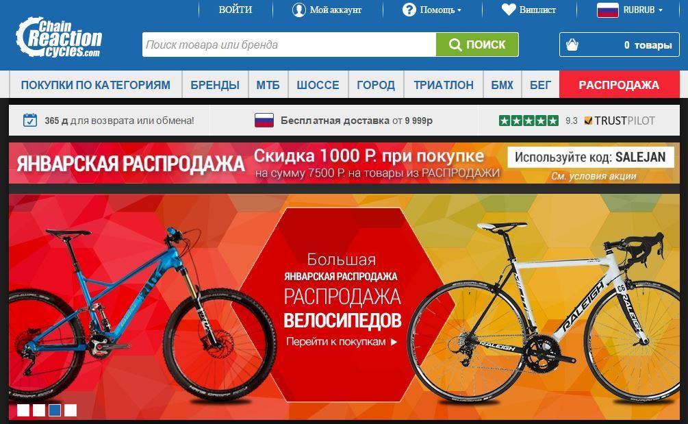 Chain Reaction Cycles онлайн-магазины Со всего света: крупные онлайн магазины Chain Reaction Cycles