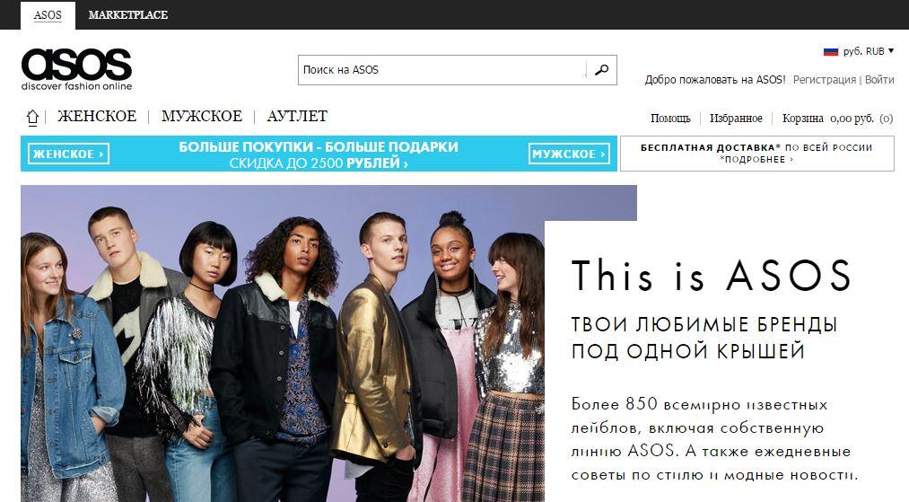 ASOS  онлайн-магазины Со всего света: крупные онлайн магазины ASOS
