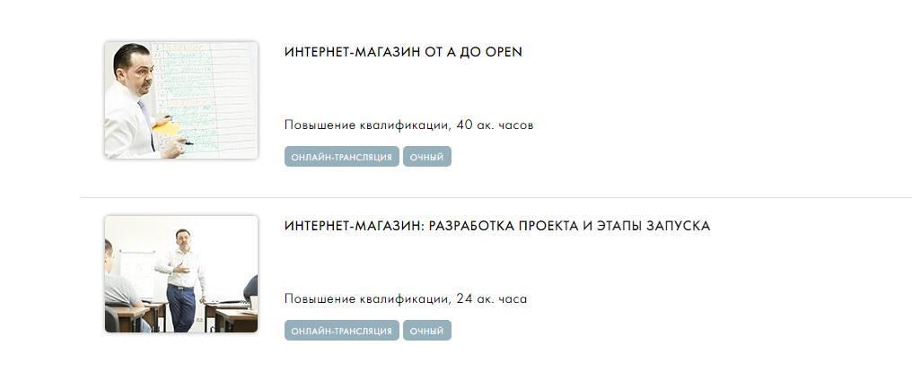 Курсы по управлению интернет-магазином от Русской Школы Управления