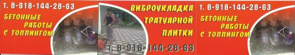 Уложить тротуарную плитку в Краснодаре и Краснодарском крае