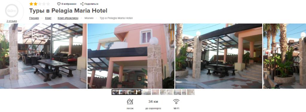 Pelagia Maria Hotel, остров Крит, Греция
