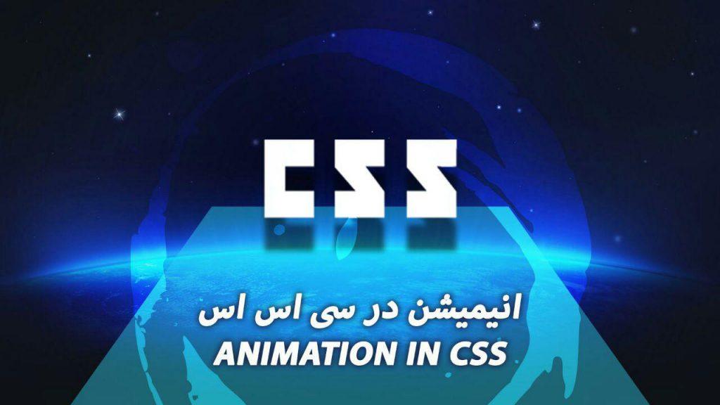 انیمیشن در css : متحرک سازی و آموزش ساخت انیمیشن در css