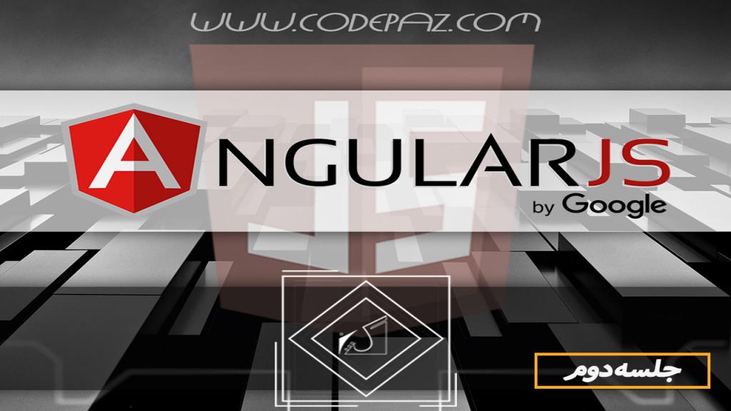 قسمت دوم AngularJS بررسی اتصال داده ها دستورالعملها رشته ها و شی ها