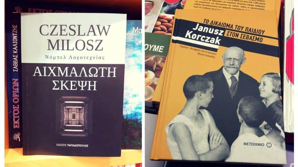 polskie ksiazki po grecku