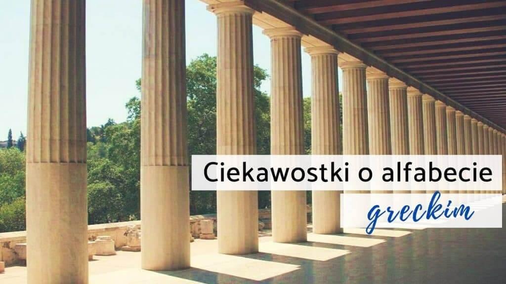 ciekawostki o alfabecie greckim