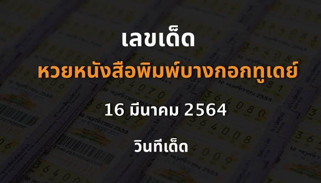 หวยบางกอกทูเดย์ 16/3/64