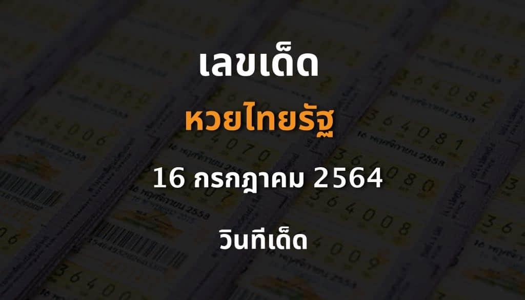 หวยไทยรัฐ 16/7/64