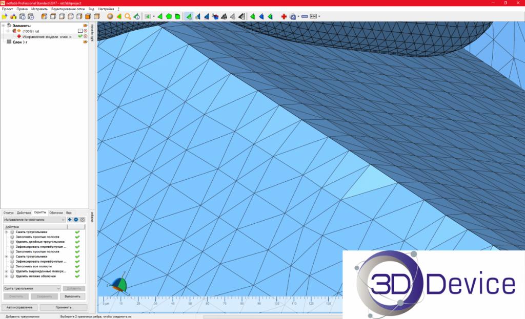 Autodesk NetFabb уроки