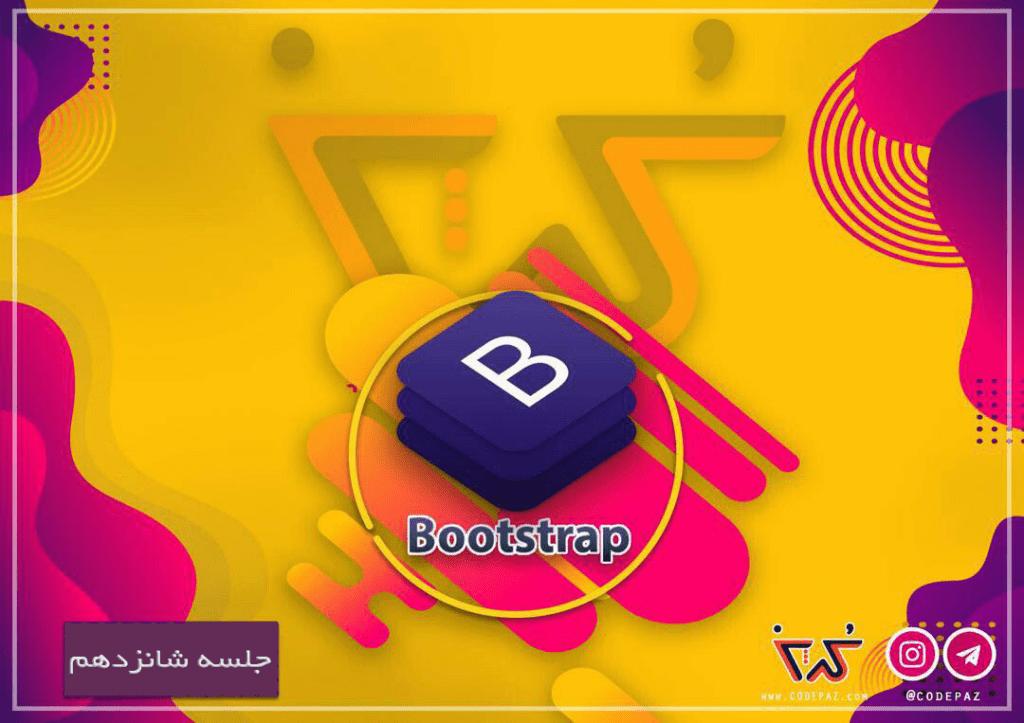 قسمت شانزدهم bootstrap : نحوه ی استفاده از کادر در بوت استرپ ۴
