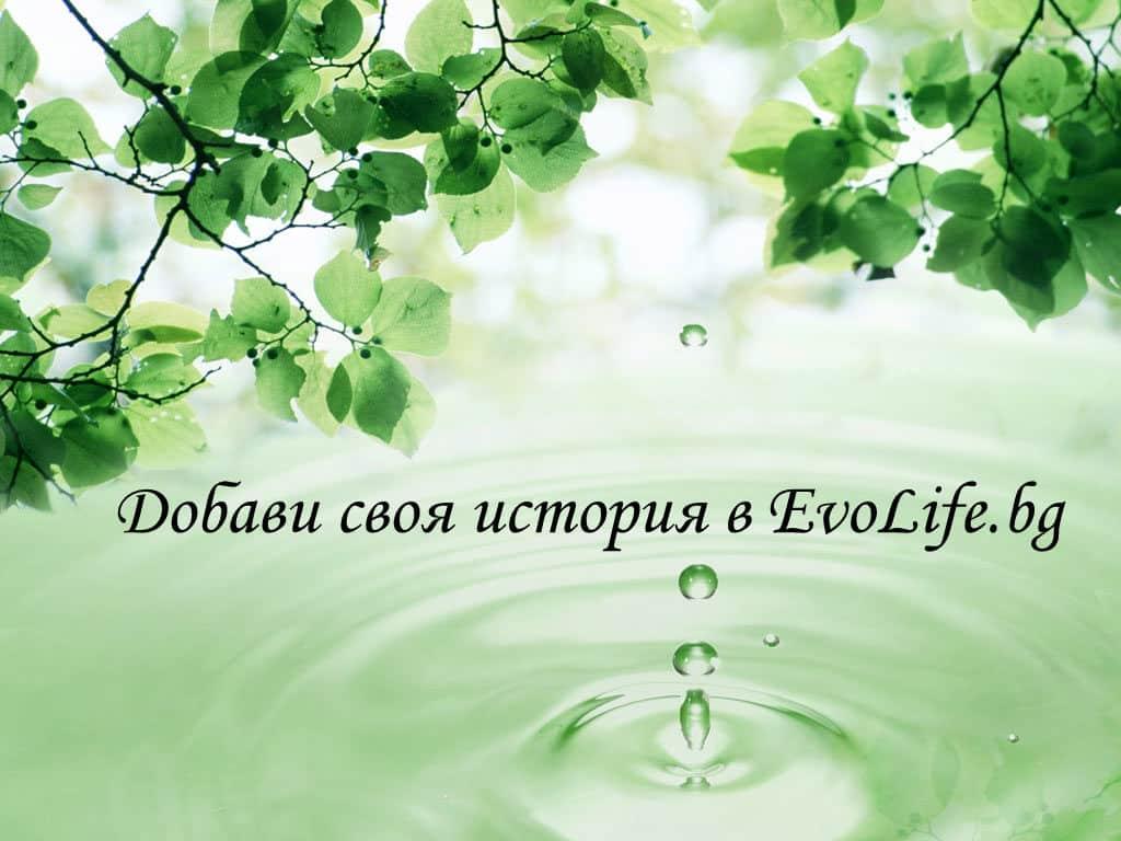 send-your-story-for-life-evolife.bg-добави-своя-история