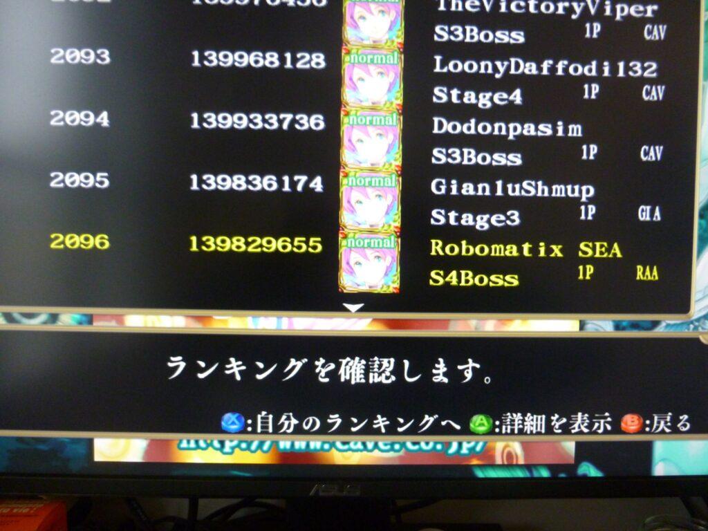 Mon record de 139 829 655 à Mushihimesama Black Label Original le 17/01/2021