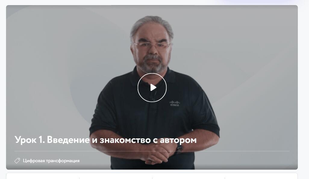 Записаться на курс «Основы кибербезопасности» от netology.ru