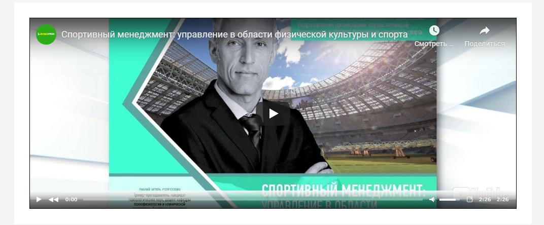 Записаться на курс «Спортивный менеджмент: управление в области физической культуры и спорта» от Инфоурок