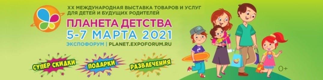 планета детства 21