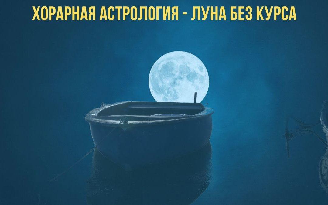 хорарная астрология луна