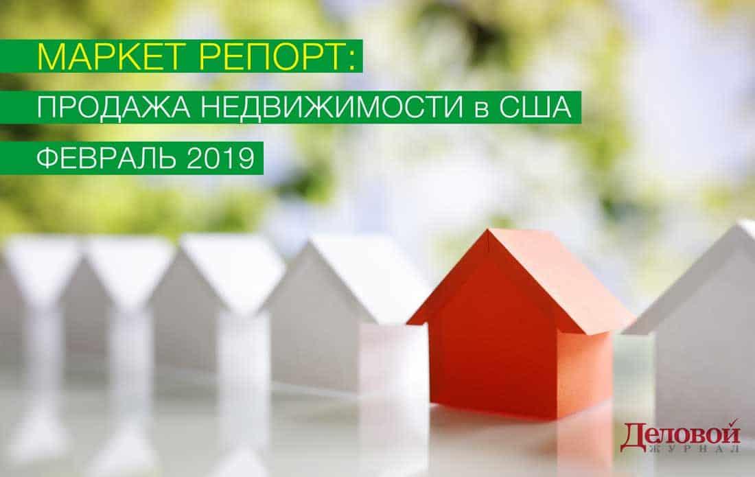 Рынок недвижимости США в феврале 2019