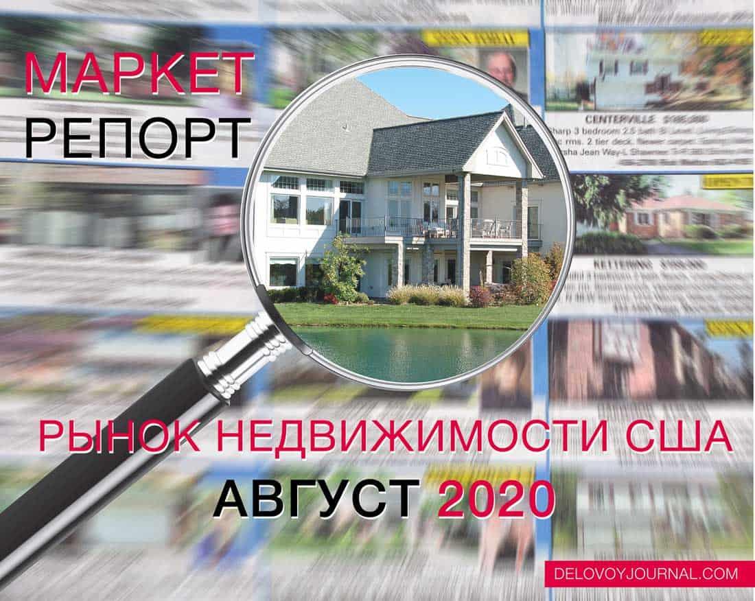 Рыночный отчет по продажам недвижимости США в августе 2020