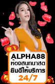 อัลฟ่า88 สนทนาสด