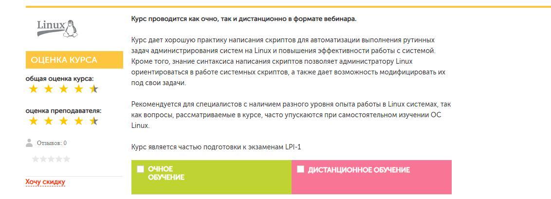 Записаться на курс «Автоматизация задач администрирования, написание Bash-скриптов» от Академии ЛАНИТ