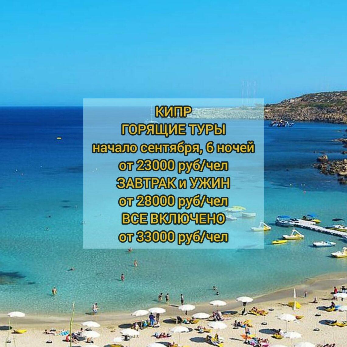 Туры на Кипр в сентябре